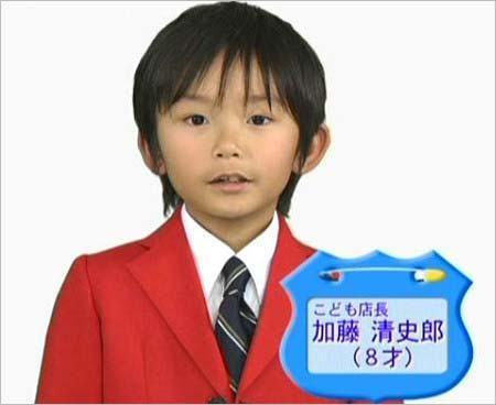 加藤清史郎8歳 こども店長