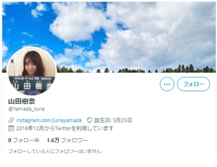 山田樹奈のツイッター
