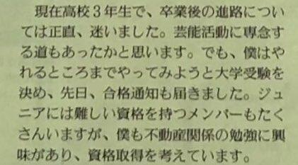 松田元太の実家は埼玉県の不動産屋を経営!