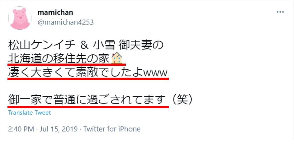 松山ケンイチと小雪が移住した理由は?『自給自足』がしたかったから?