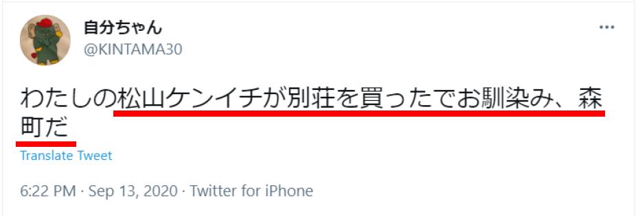 松山ケンイチと小雪が移住した田舎はどこ?その⑤:『森町』で間違いなし!