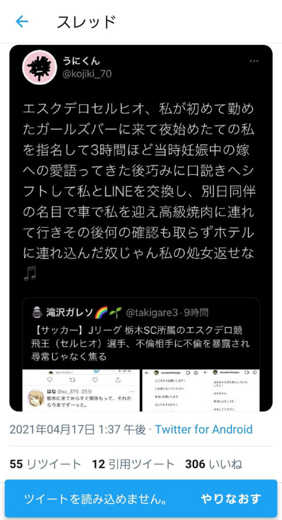 エスクデロの余罪その②:妻の妊娠中に不倫