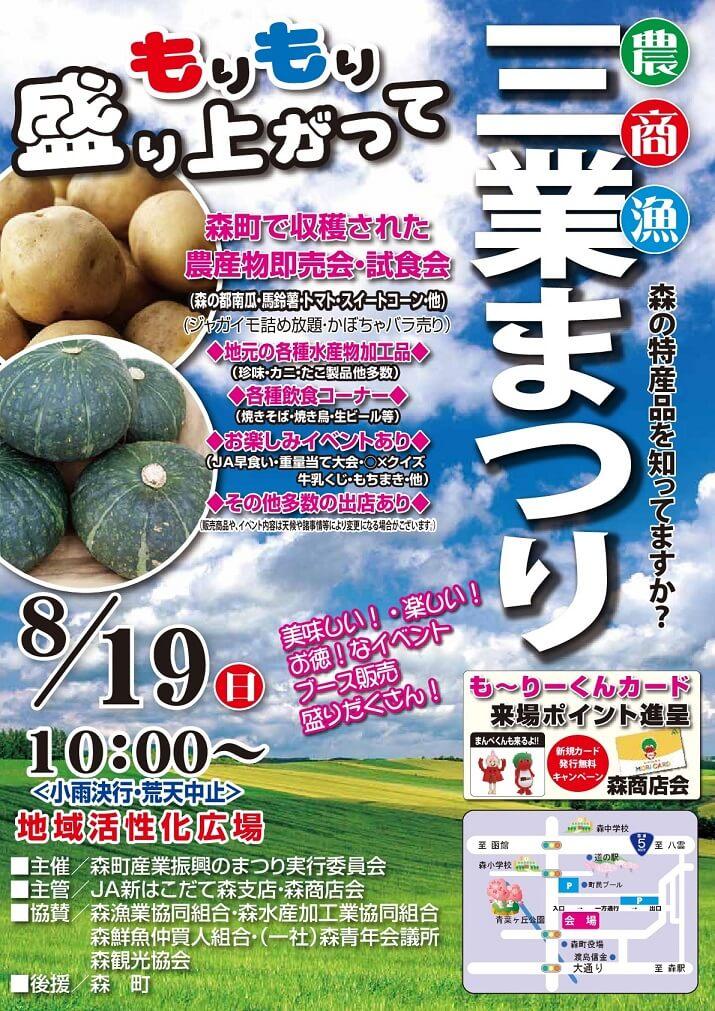松山ケンイチと小雪が移住した田舎はどこ?その④:『三業祭』で目撃