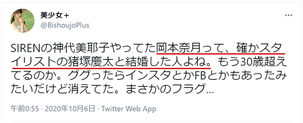 岡本奈月はスタイリストの猪塚慶太と結婚していた
