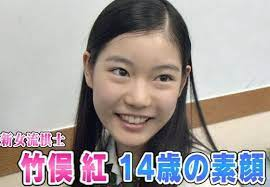 竹俣紅アナ中学生時代