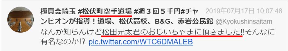 松田元太の実家の不動産屋は埼玉県松伏町?