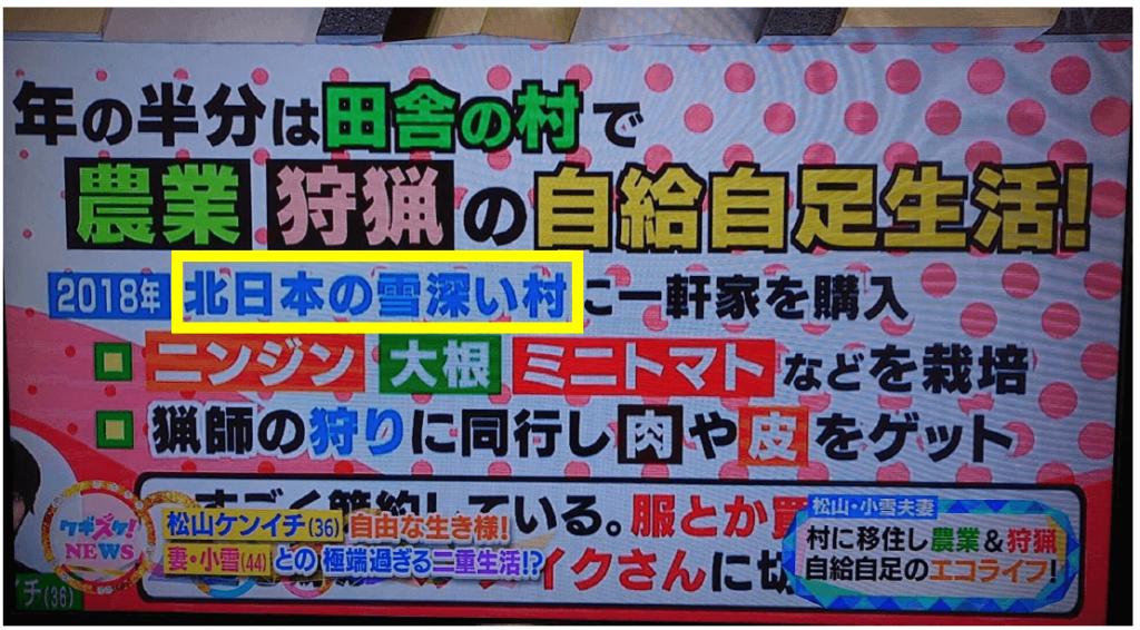 松山ケンイチと小雪が移住した田舎はどこ?その①:『北日本の雪深い村』