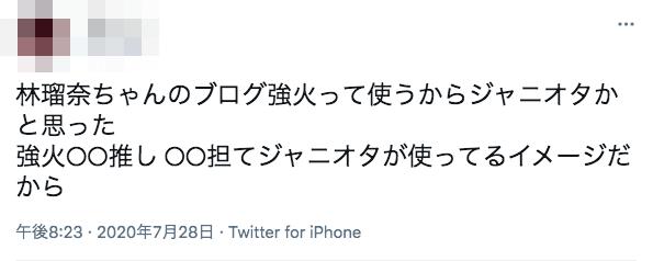 林瑠奈はジャニヲタだった?
