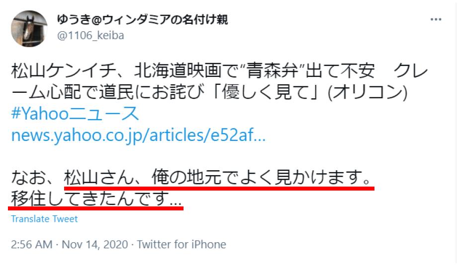 松山ケンイチと小雪が移住した田舎はどこ?その②:『函館空港』で多数の目撃情報