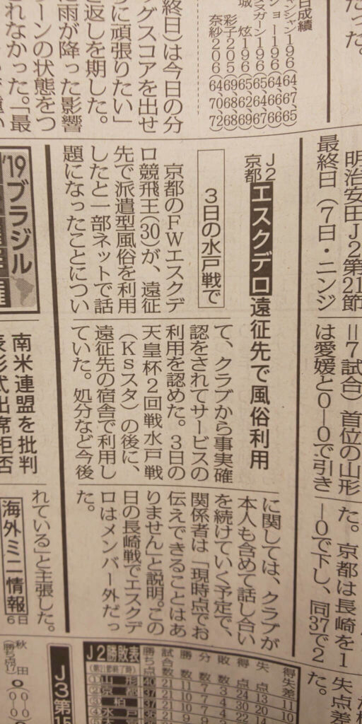 エスクデロのやらかしは新聞にも掲載された