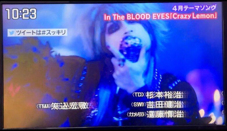 In the BLOOD EYES(インブラ)がスッキリのエンディングテーマ曲