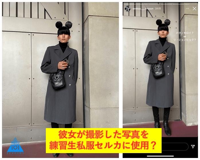 匂わせその②:彼女が撮影した写真を練習生私服セルカに?