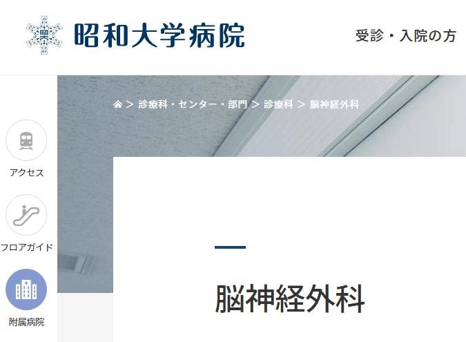 昭和大学病院には脳神経外科がある