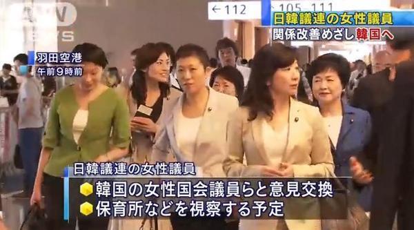 野田聖子議員が日韓議員連盟で女性部会会長