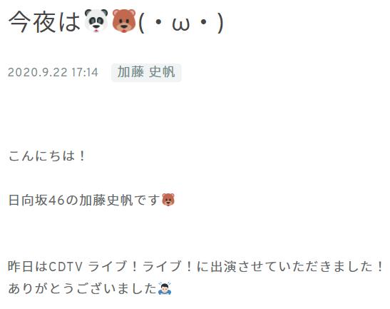 加藤史帆と七五三掛龍也の匂わせ絵文字