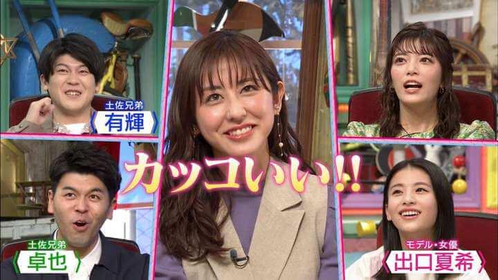 斎藤ちはるアナはイケメン好き