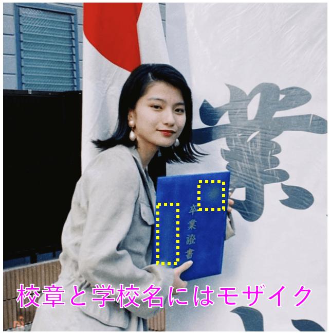 蒔田彩珠の高校卒業式