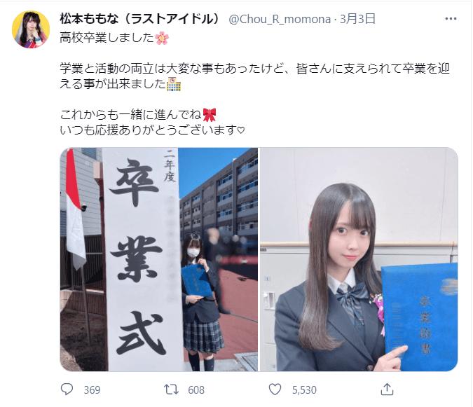 ラストアイドル松本ももなは目黒日本大学高校の同級生