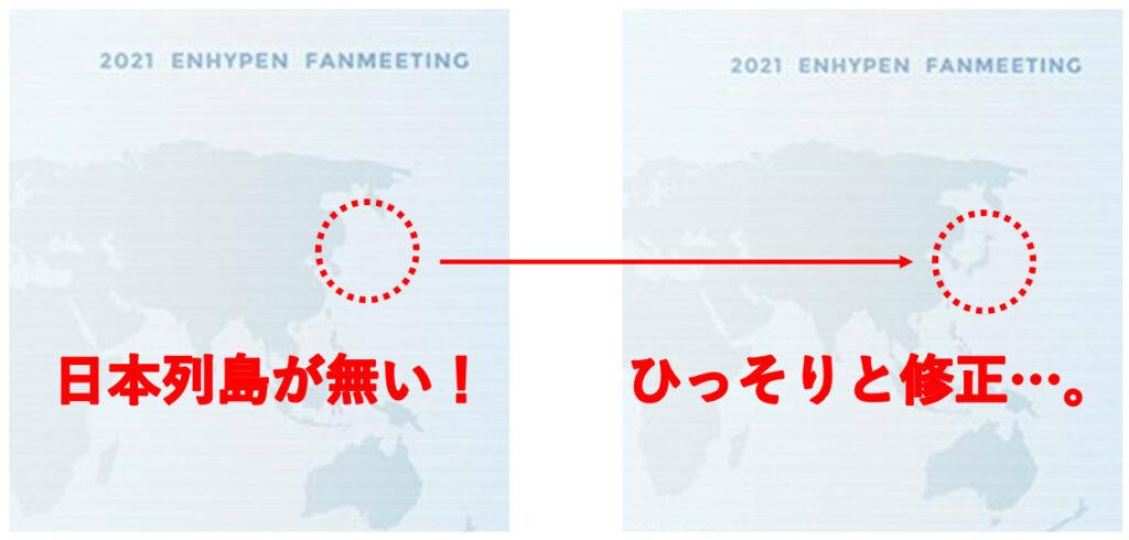ENHYPENの発売のパスポートの地図に日本列島が無かった!