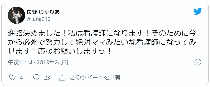 長野じゅりあのツイート