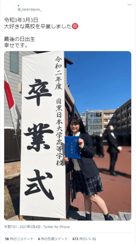 鈴木楓恋も目黒日本大学高校を卒業