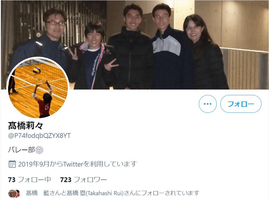 高橋藍の妹・高橋莉々のツイッターアカウント