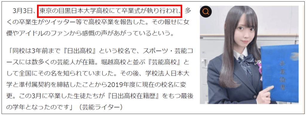松本ももな目黒日本大学高校卒業