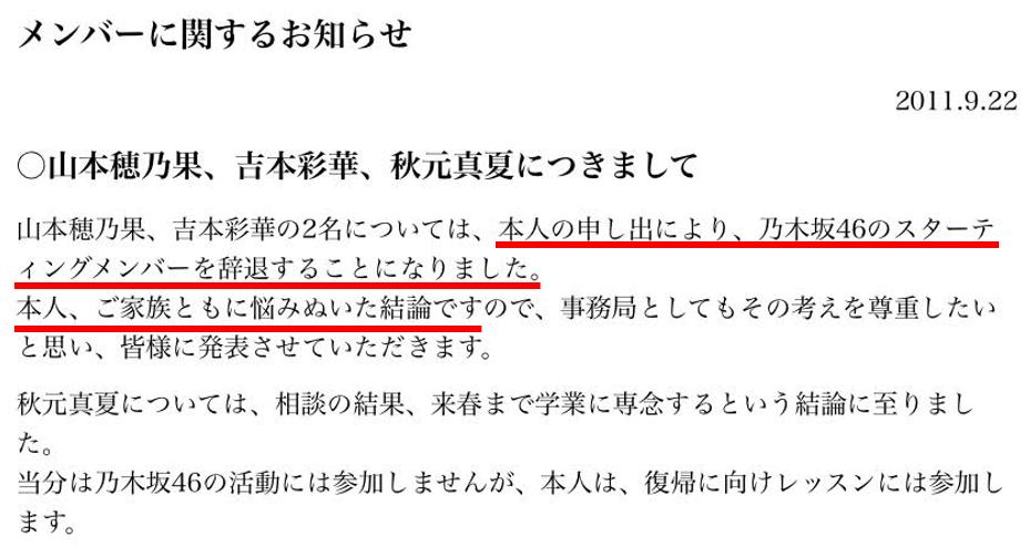 乃木坂から辞退のお知らせ