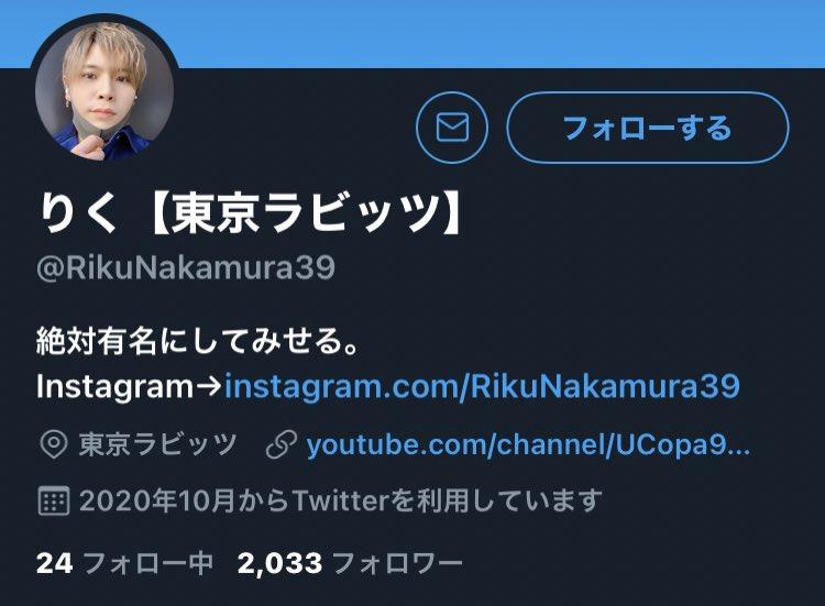 仲村陸のツイッター