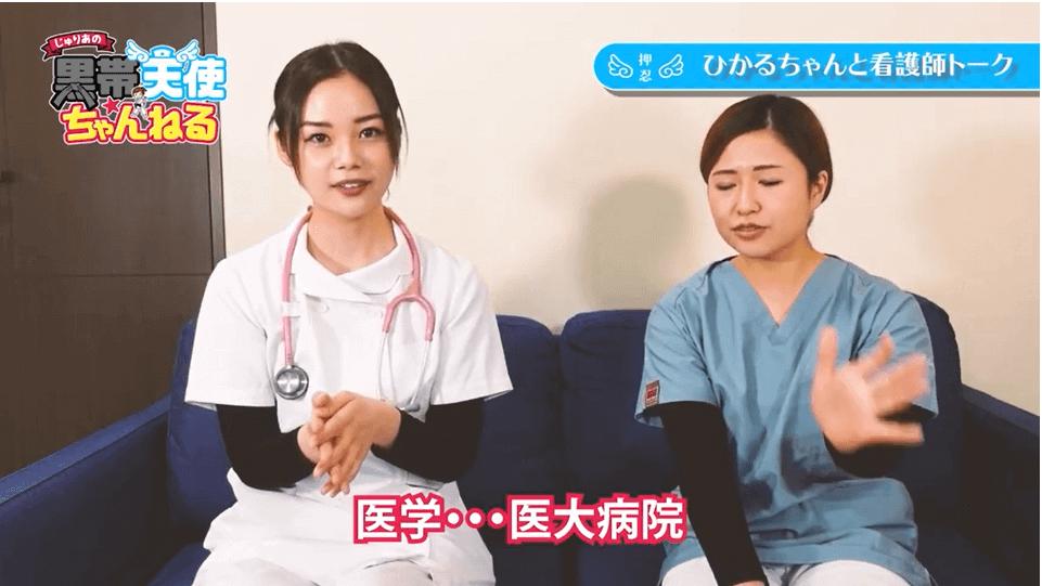 長野じゅりあは医大病院に勤務