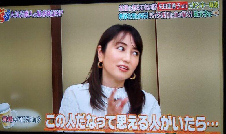 矢田亜希子は再婚願望がない?