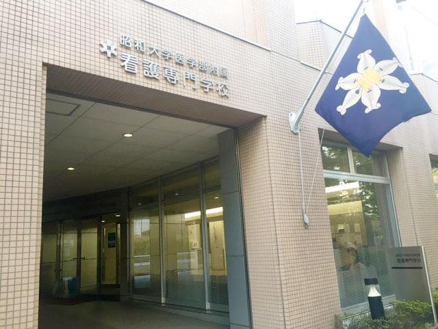 昭和大学医学部付属看護専門学校