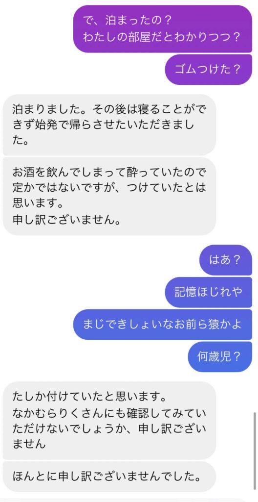RちゃんDM