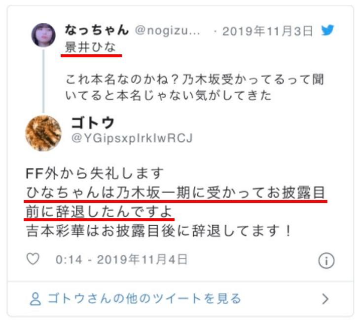 景井ひなが乃木坂合格後に辞退していたという噂のソース