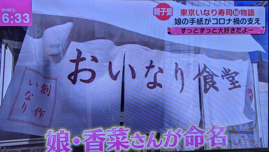 花澤香菜の実家は『おいなり食堂』