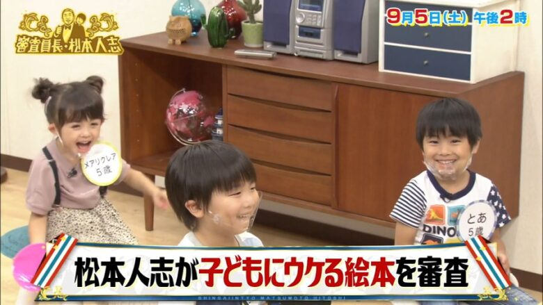 TBS『審査員長・松本人志』