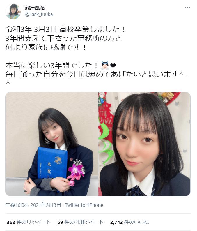 熊澤風香も目黒日本大学高校の同級生