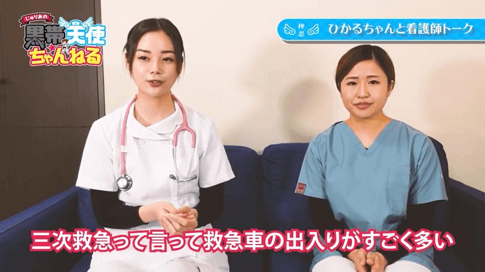長野じゅりあの病院は3次救急