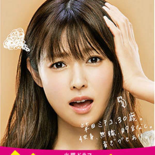 深田恭子『ダメな私に恋してください』