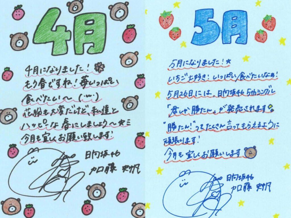 加藤史帆と七五三掛龍也の匂わせいちご大好き