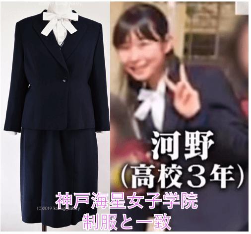 河野ゆかりの高校は神戸海星女子学院高校