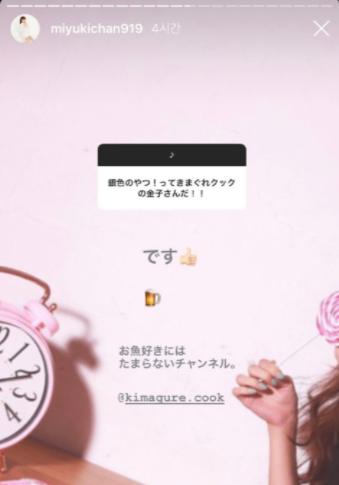 花村想太と渡辺美優紀の匂わせ画像
