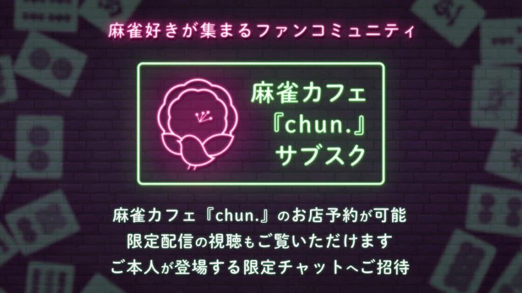 中田花奈の雀荘カフェChunは予約が必須?