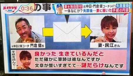 門倉健の嫁が怪しい?その③:手紙をもらっていた