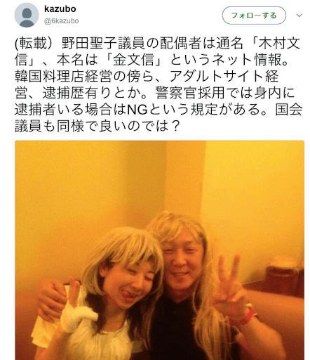 野田文信氏は在日韓国人で本名は「金文信」?