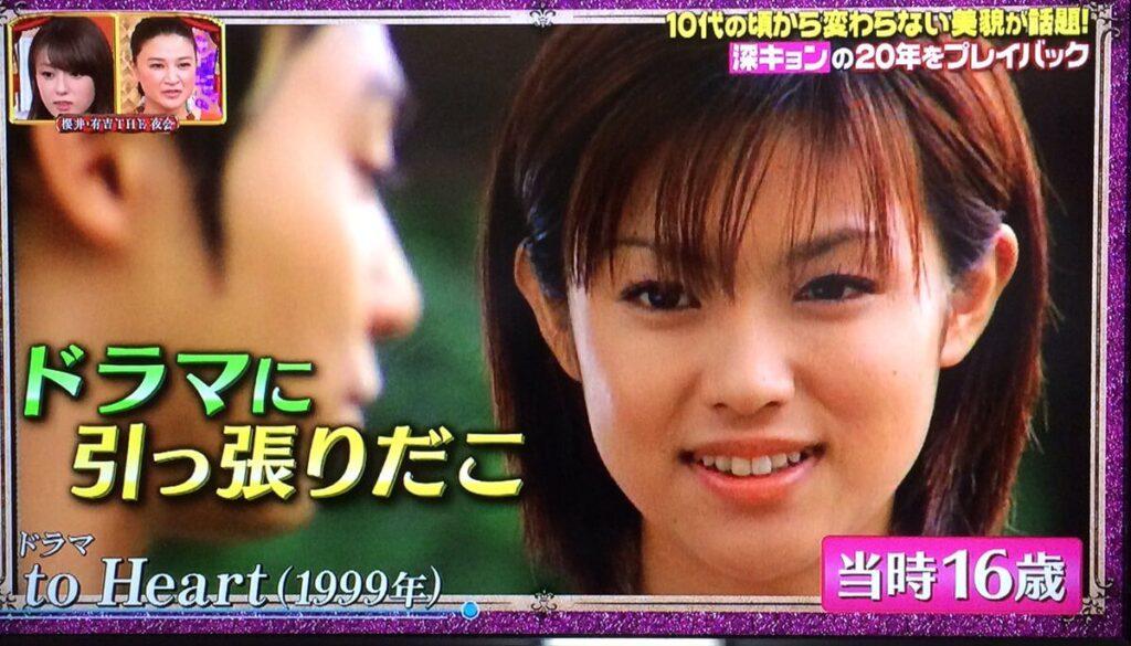 深田恭子『to heart』