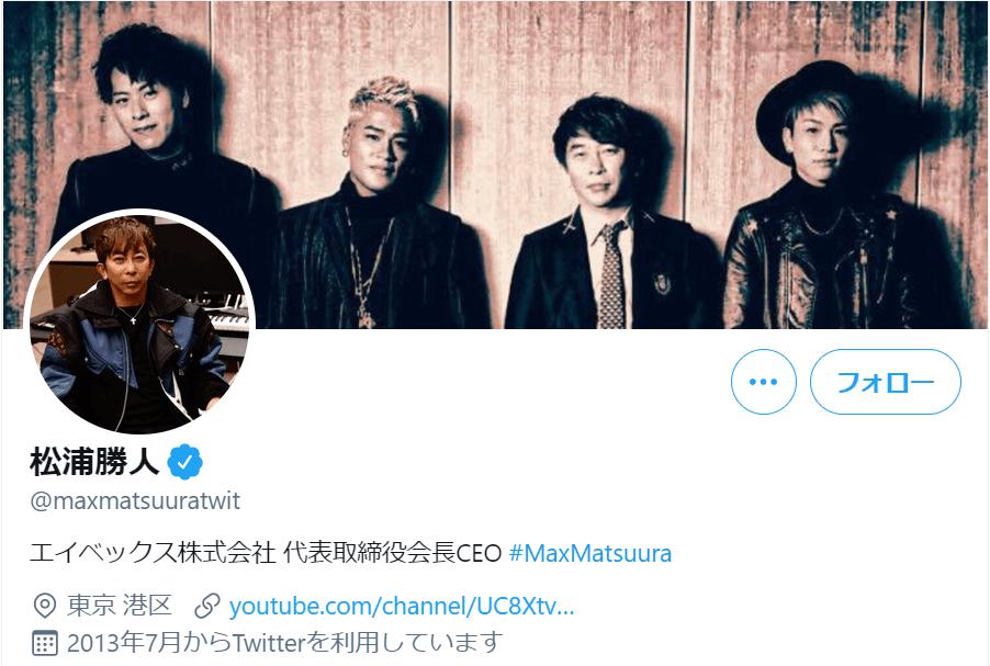 松浦勝人のツイッター