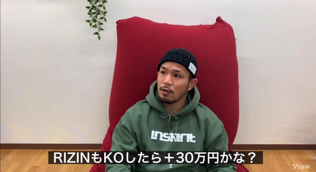 RIZINもKOしたら+30万円ぐらい