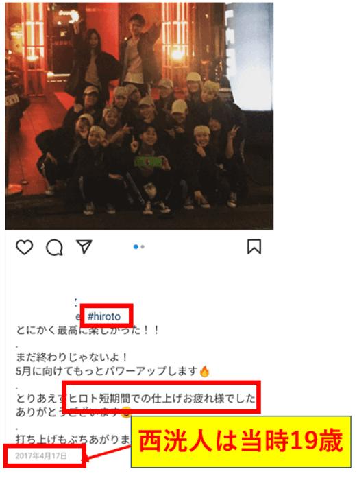 西洸人の暴露その①:未成年喫煙疑惑
