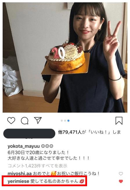 横田真悠の誕生日にイェリがコメント